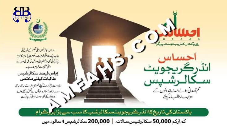ahsas scholarship program