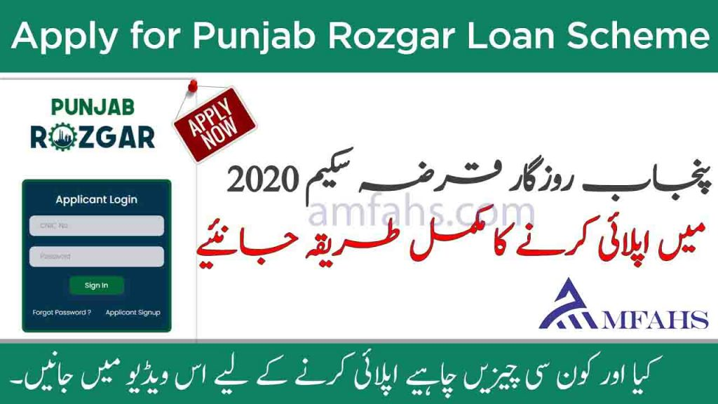 punjab rozgar scheme