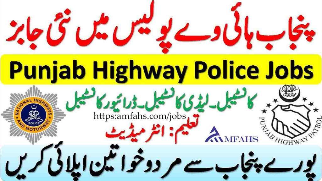 Punjab Highway Patrolling Police Jobs